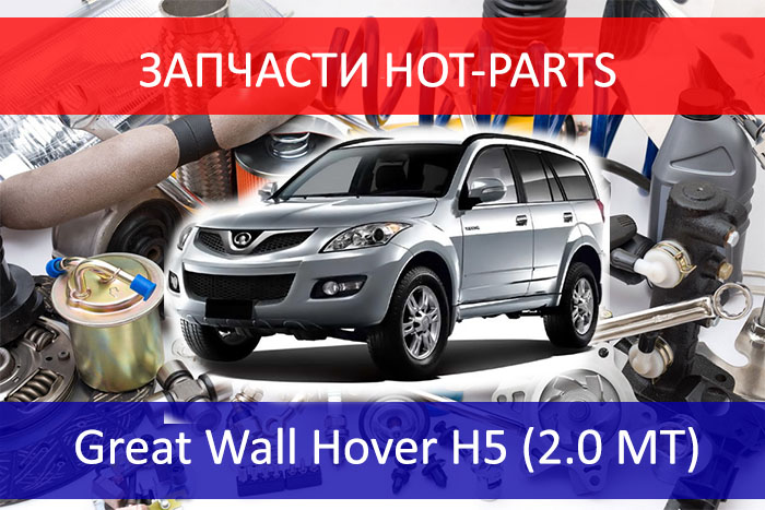 запчасти для Great Wall Hover H5 MTот Hot-parts