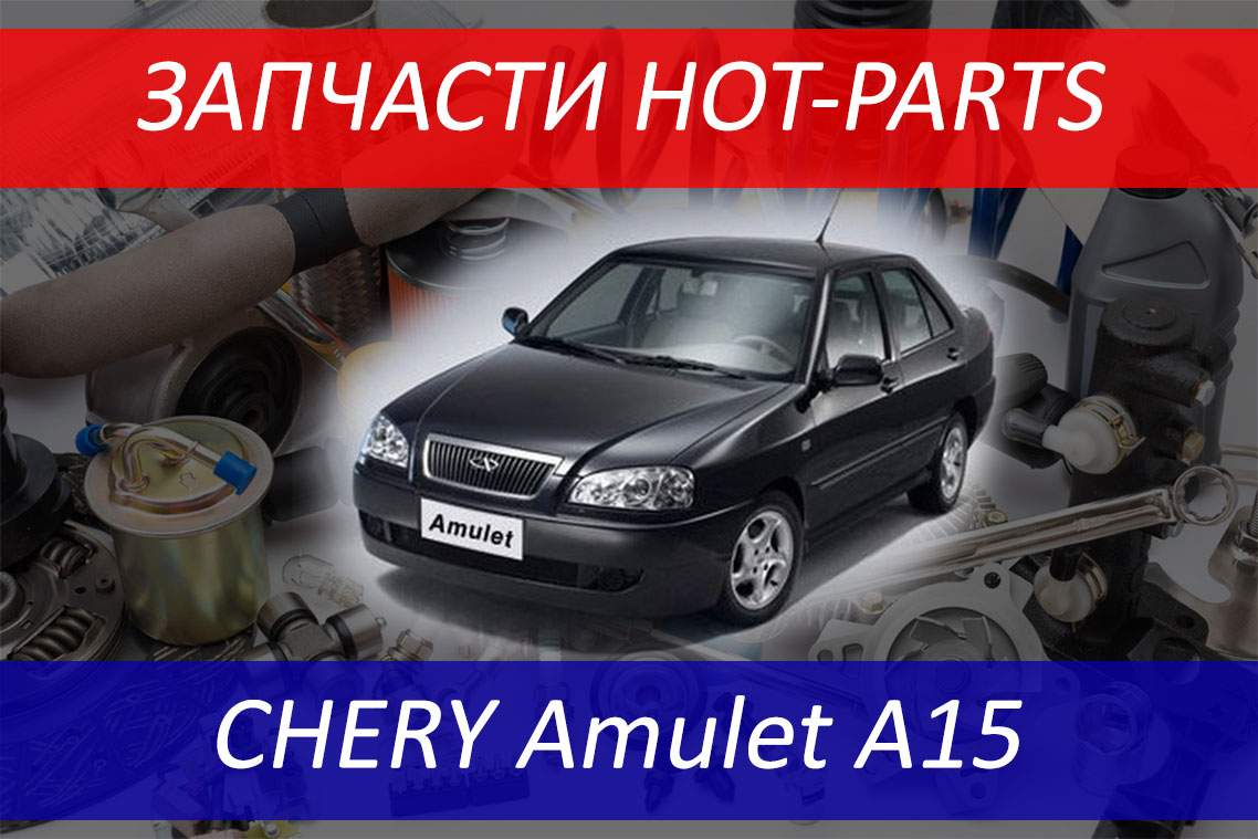 запчасти Chery A15 Amulet