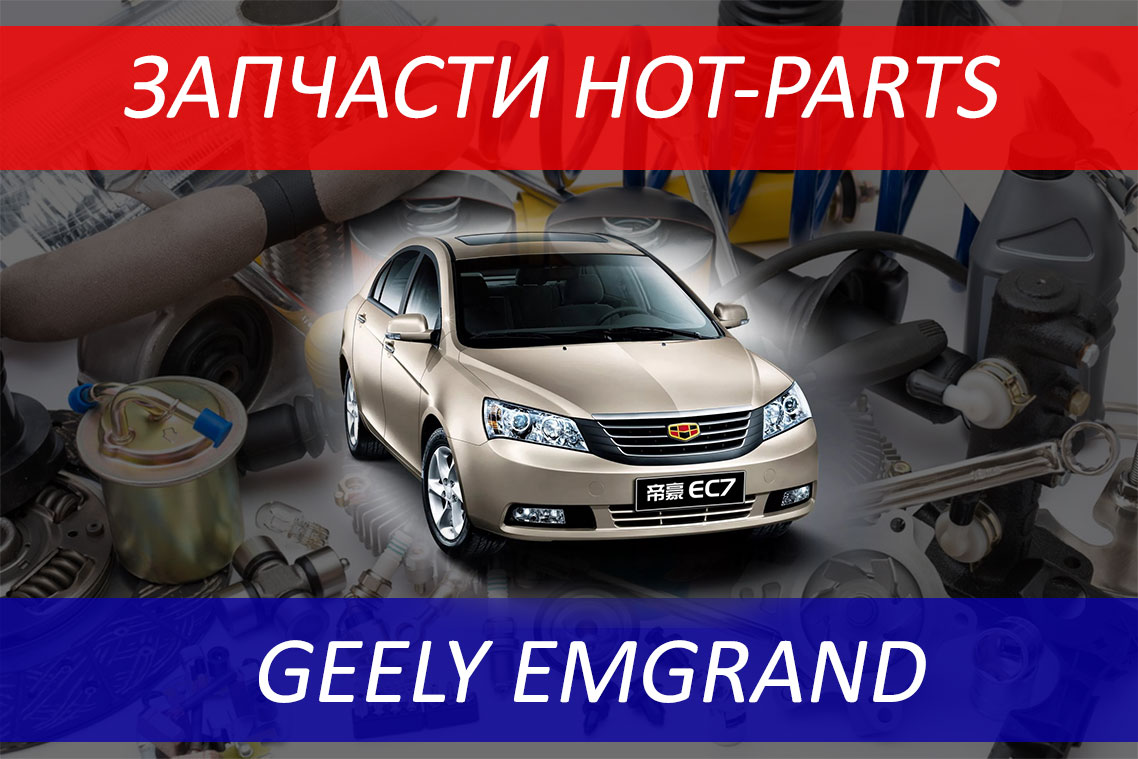 запчасти Geely Emgrand