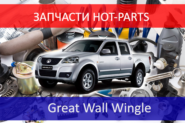 запчасти для Great Wall Wingle от Hot-parts