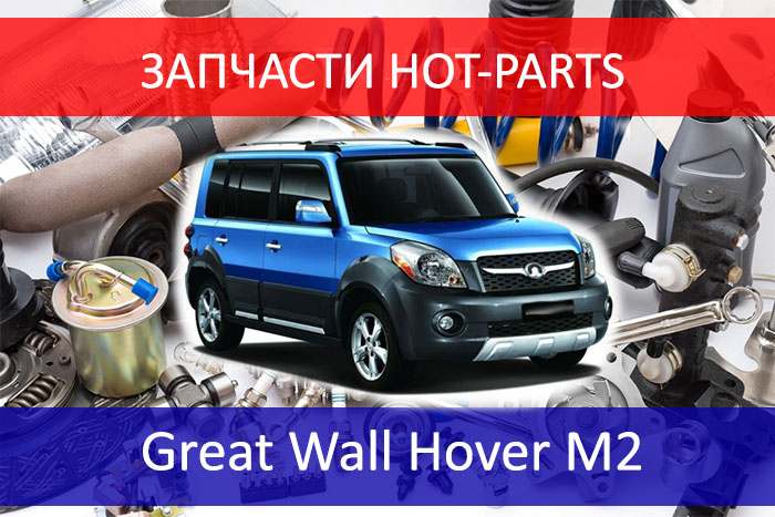 запчасти для Great Wall Hover M2 от Hot-parts