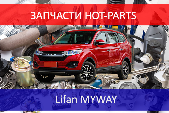 запчасти для lifan myway от Hot-parts
