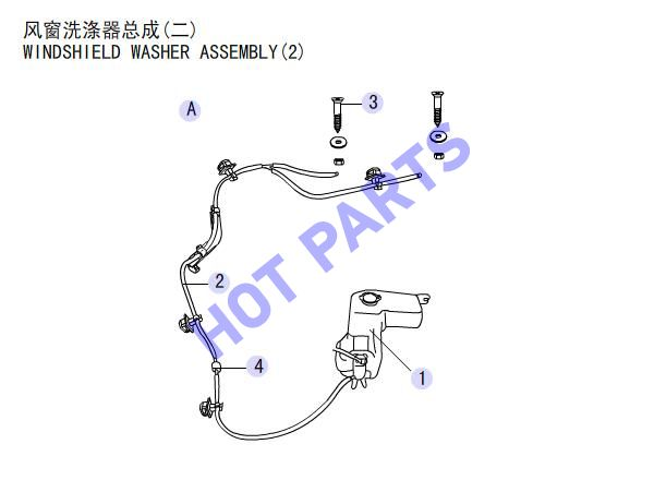WINDSHIELD WASHER ASSEMBLY(2)