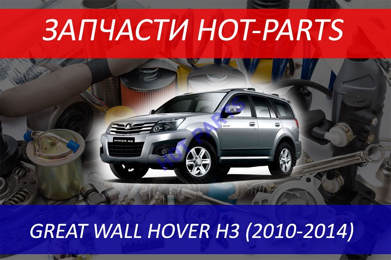 Регламент ТО Great Wall Hover H3